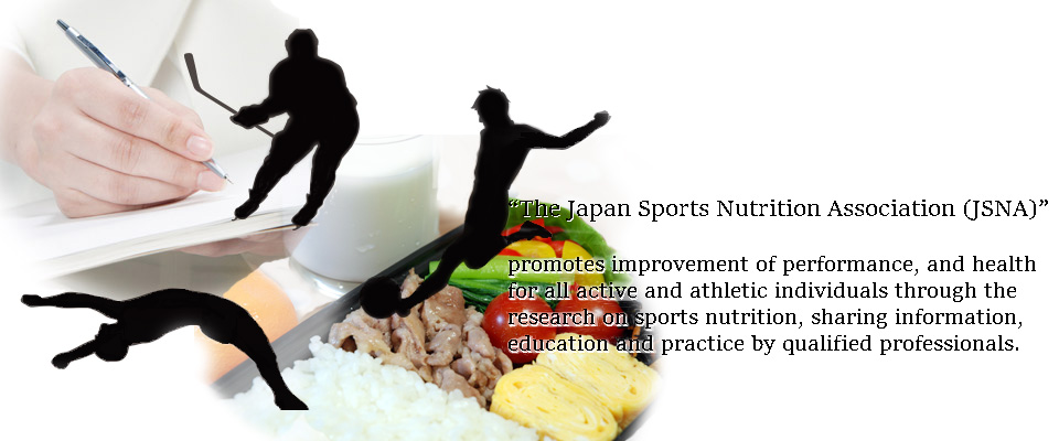 The Japan Sports Nutrition Association (JSNA) promotes research on sports dietetics, provides related information, educates training professionals with expertise in this field, improves sports players' performance, as well as contributes to the maintenance and promotion of public health.