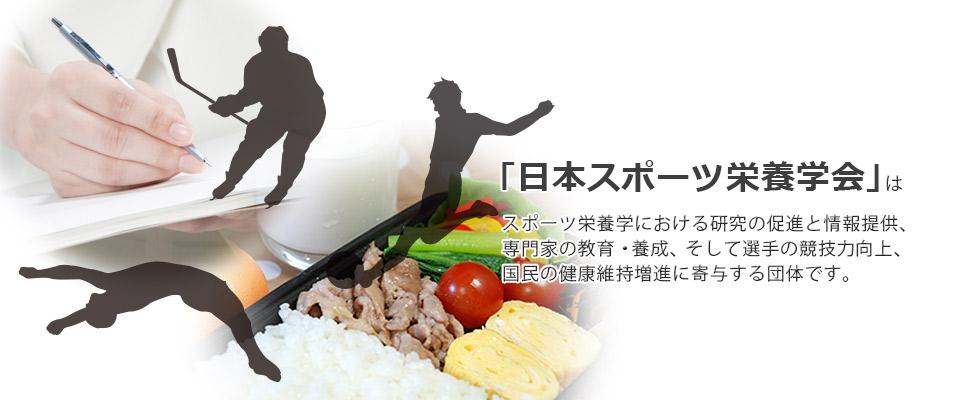 勝つ、には栄養が必要だ。日本スポーツ栄養学会は、スポーツ栄養における研究の促進と情報交換をはかる団体です。