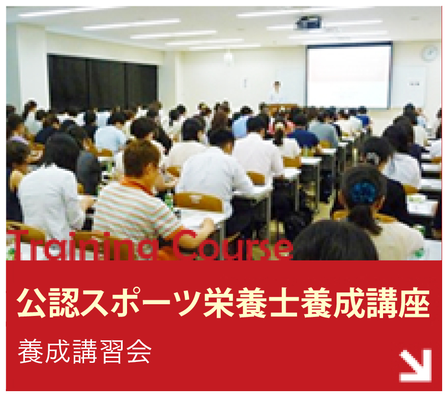 Training Course公認スポーツ栄養士養成講座平成26年度学会公認講座