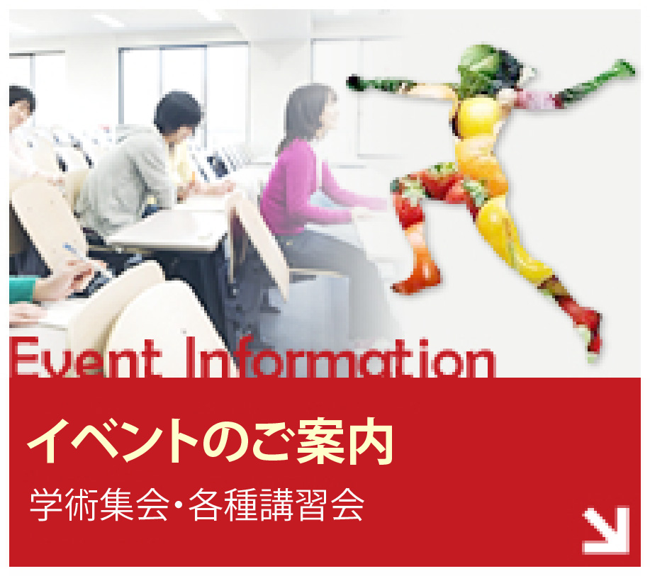 Event Information イベントのご案内学術集会・各種講習会